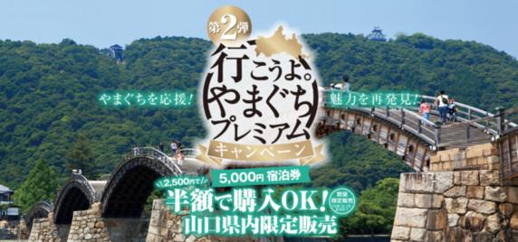 yamaguchi3421201-650x305 (1).png